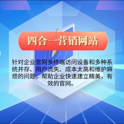 【网罗天下】自适应网站系统_h5四合一企业营销型网站