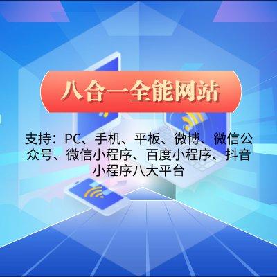 【网罗天下】自适应网站系统_h5八合一企业营销型网站