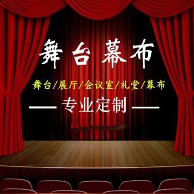 阻燃防火幕布 剧院舞台幕布定做 学校智能电动舞台幕布