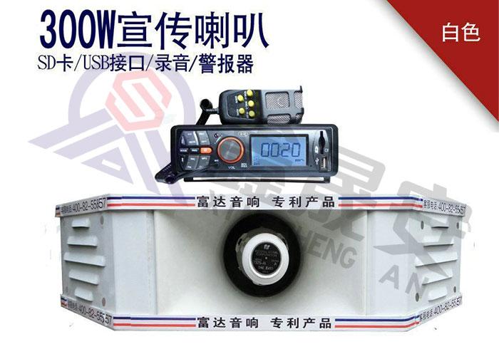 300W-508全方位宣传喇叭