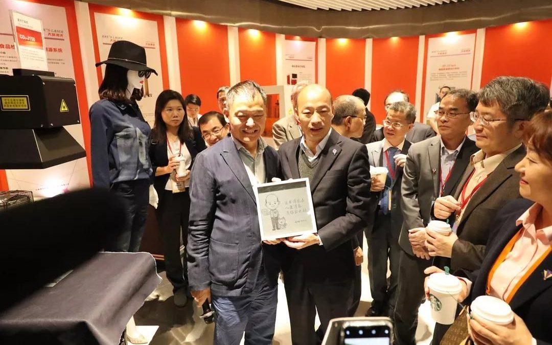 臺灣高雄市市長韓國瑜率參訪團蒞臨大族激光考察