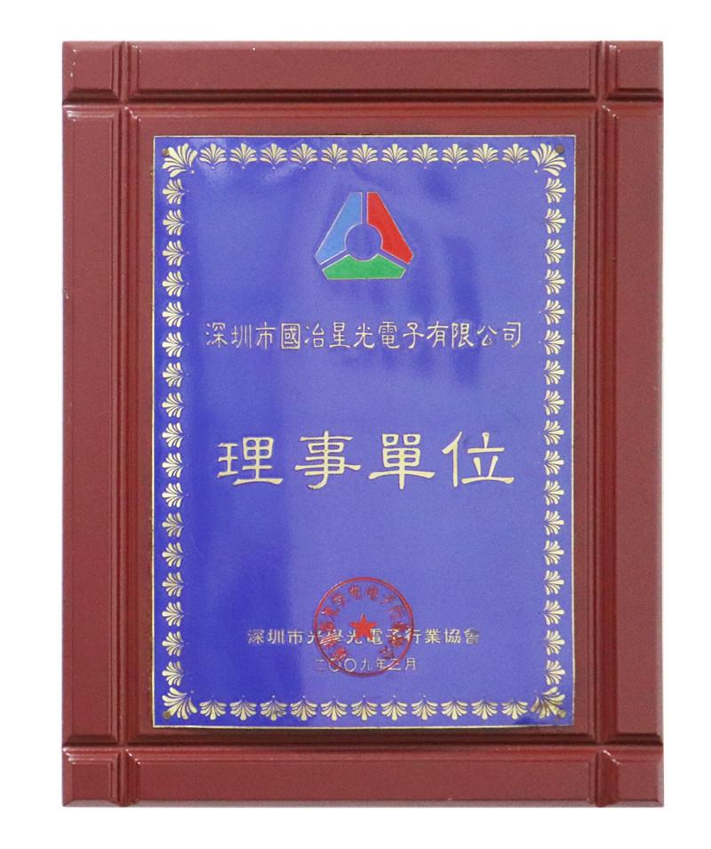 深圳光学光电子行业协会-理事单位