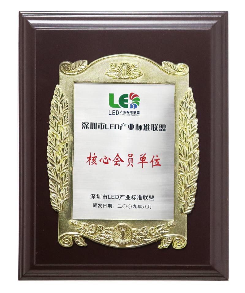 深圳LED产业标准联盟-核心会员单位