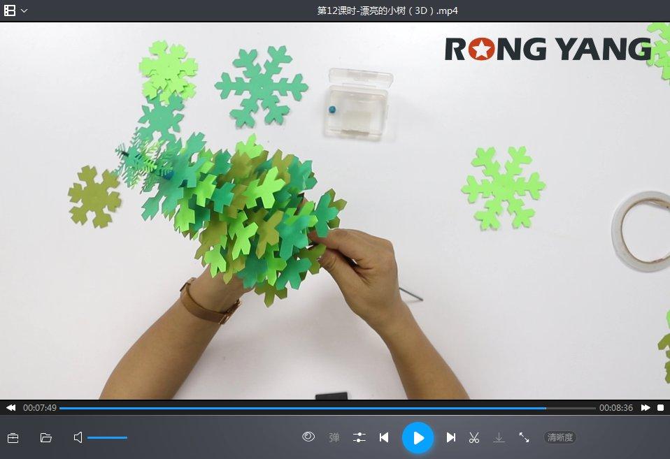 第18课时-漂亮的小树(3D)