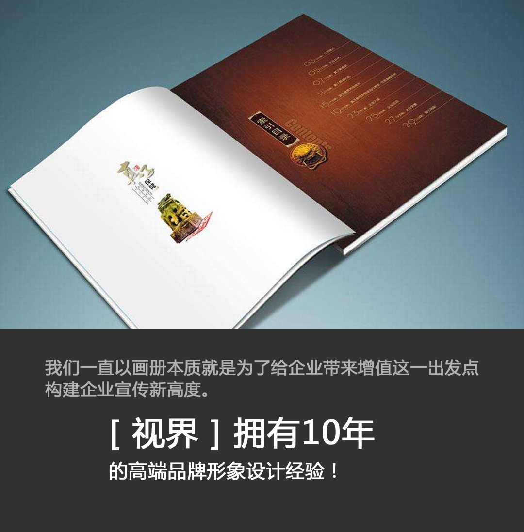 东莞画册设计