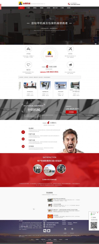 台钢机械-分切机/分条机设备网站建设