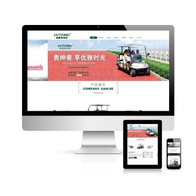 绿通科技-新能源电动车网站建设