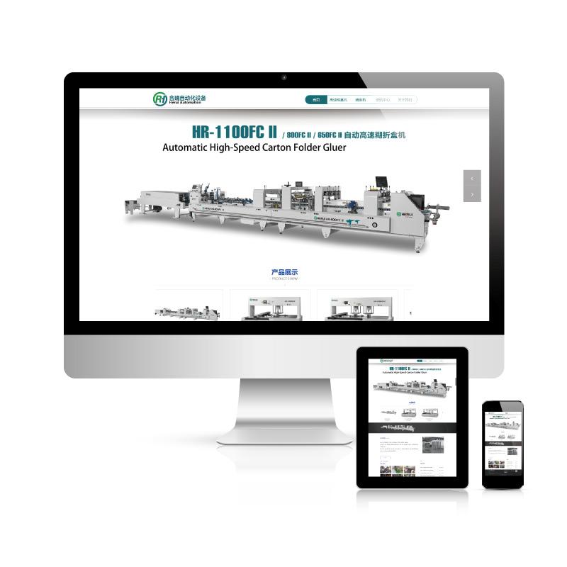 合瑞自动化--印后机械网站建设