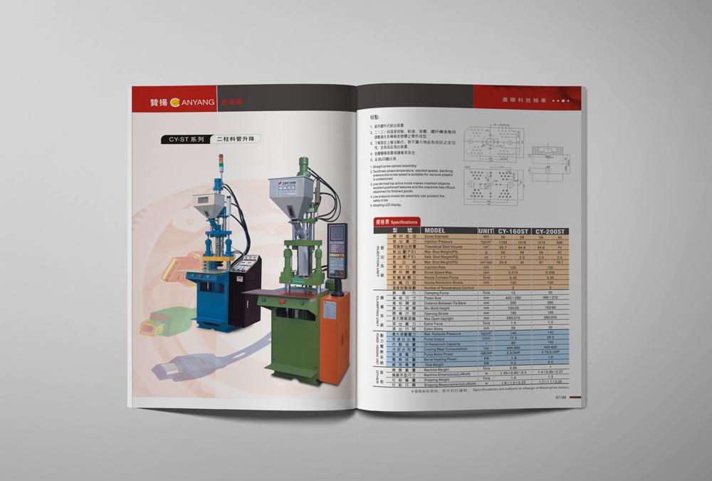 赞扬注塑机画册设计-行业领航者