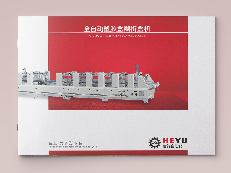 合裕自动化画册_胶盒设备画册设计印刷