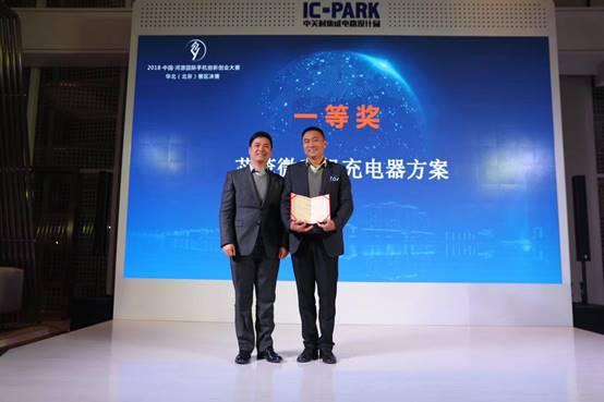 热烈祝贺芯茂微电子荣获2018中国·河源手机大赛北京分赛区决赛冠军