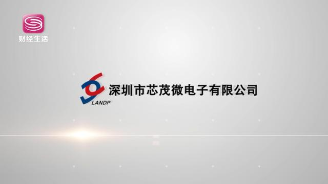 深圳财经频道《深圳直通车》报道-深圳市芯茂微电子有限公司