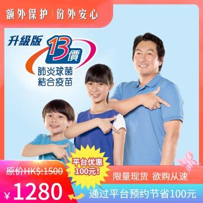 香港肺炎疫苗预约 13价儿童肺炎球菌结合疫苗 全家适用