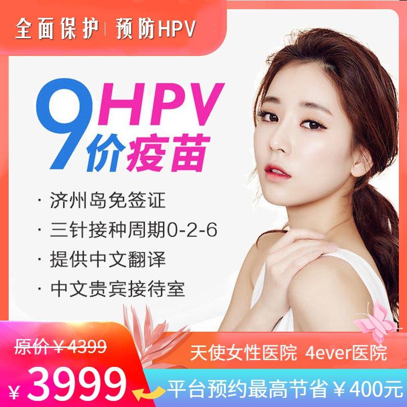 [济州岛4ever医院] 韩国济州岛HPV9价宫颈癌疫苗预约 周期0-2-6 正品三针保障