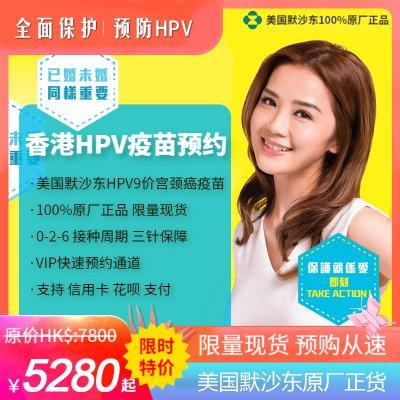[智贤医疗中心] 香港HPV9价宫颈癌疫苗预约 香港9价HPV 正品三针保障 支持查验