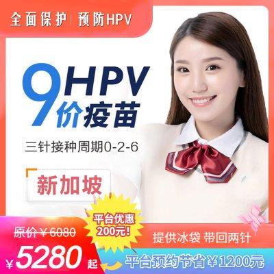 新加坡HPV9价宫颈癌疫苗预约 周期0-2-6 正品三针保障 提供冰袋 带回两针