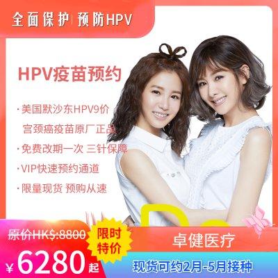 [卓健医疗中心] 香港HPV9价宫颈癌疫苗预约 香港9价HPV 正品三针保障 支持查验