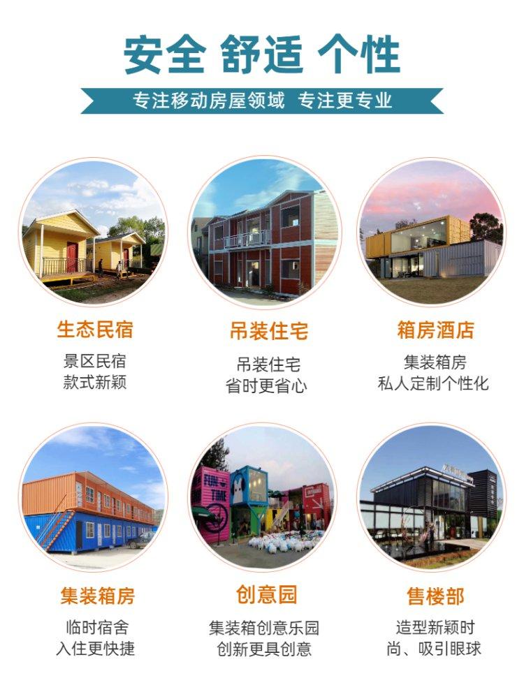 广东人住集装箱租赁电话、专注生产定制集装箱厂家