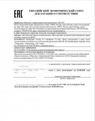 AX EAC Certificate-РА01.В.67176