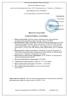 AX EAC Report-Н151