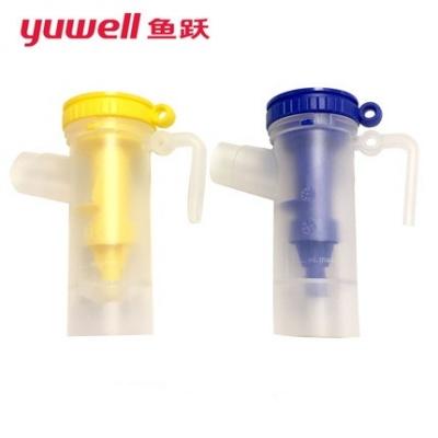 鱼跃雾化器配件装置雾化杯