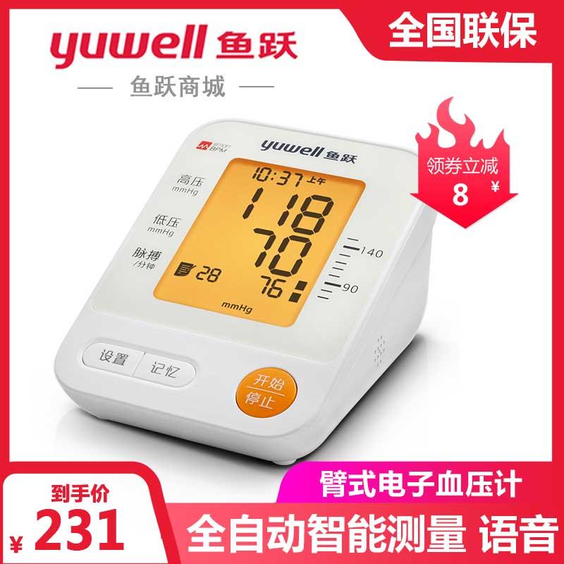 鱼跃电子血压计YE670E