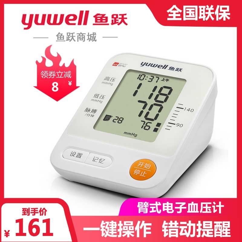 鱼跃电子血压计YE670A