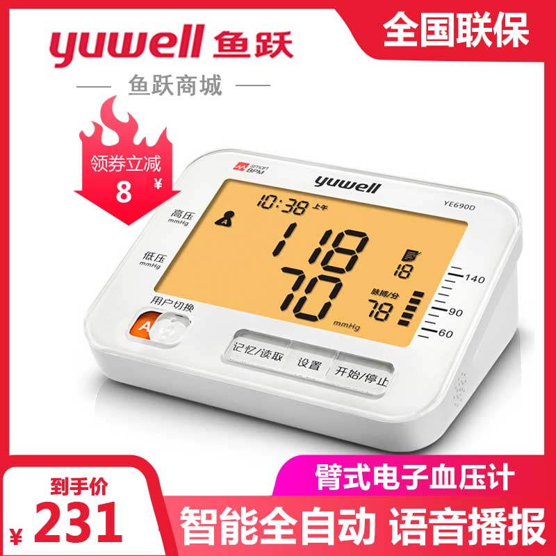 鱼跃血压计到底怎么样?