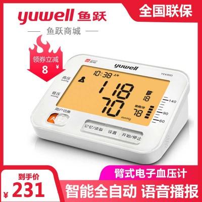 鱼跃血压计YE-690D