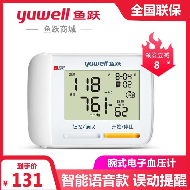 鱼跃血压计YE8900A