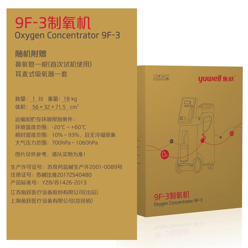 鱼跃制氧机9F-3