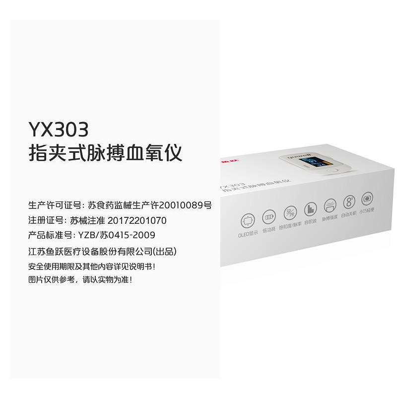 鱼跃血氧仪YX303