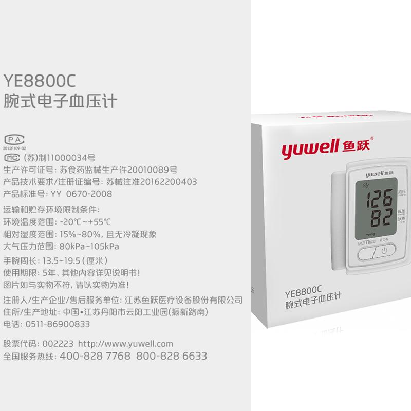 鱼跃电子血压计YE8800C