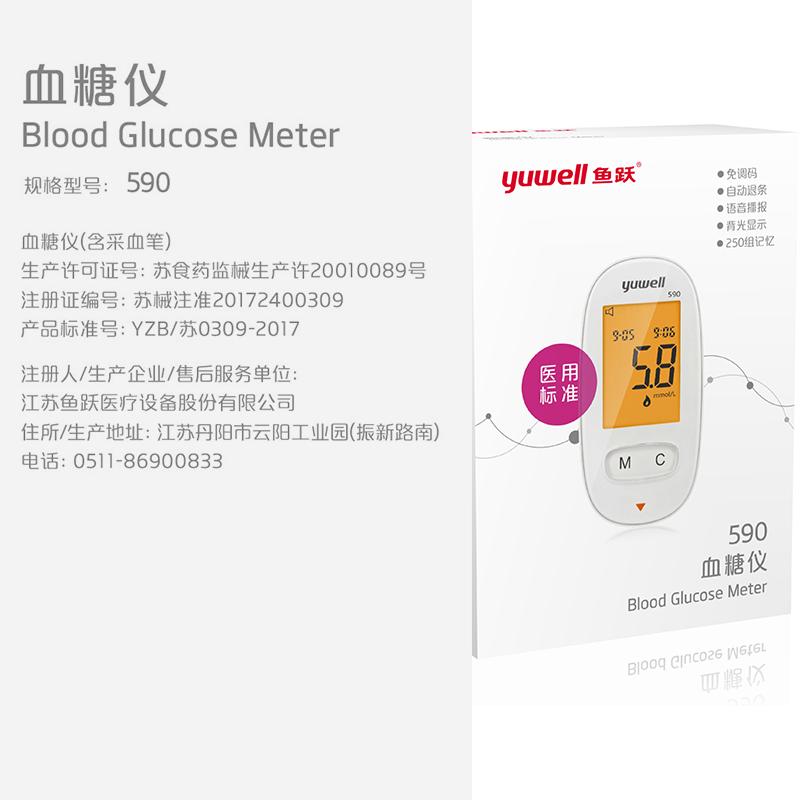 鱼跃血糖仪590