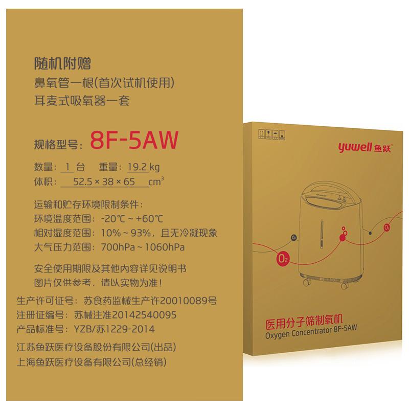 鱼跃制氧机8F-5AW