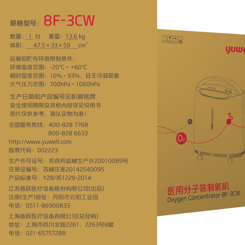 鱼跃制氧机8F-3CW