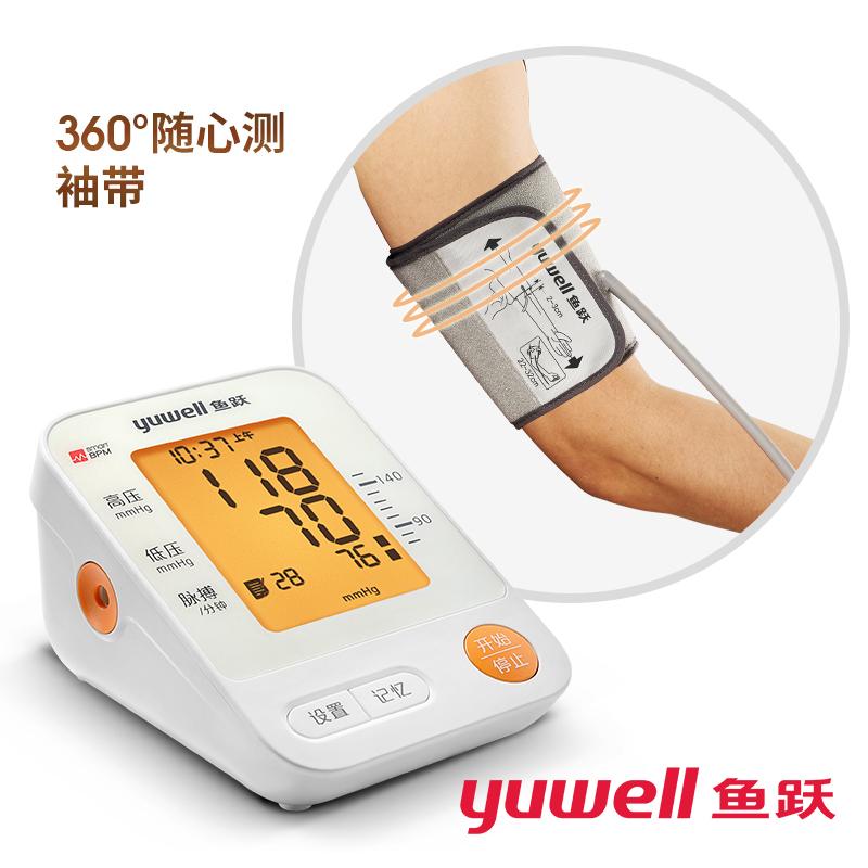 鱼跃电子血压计YE670B