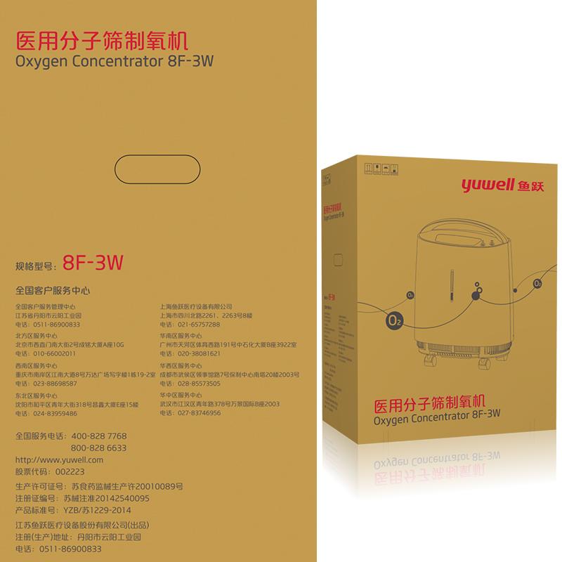 鱼跃制氧机8F-3W
