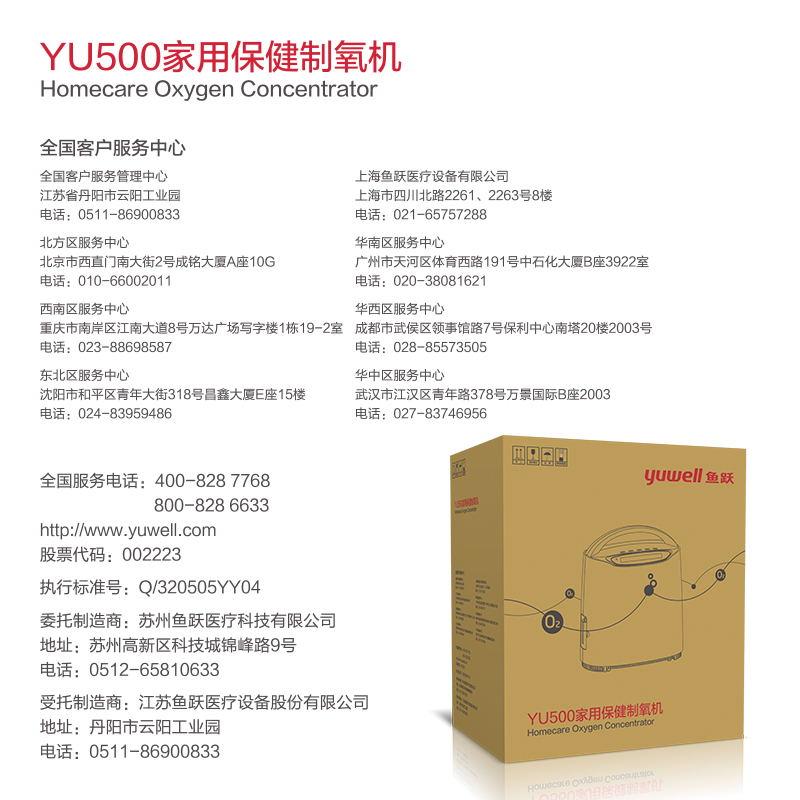 鱼跃家用制氧机YU500新款