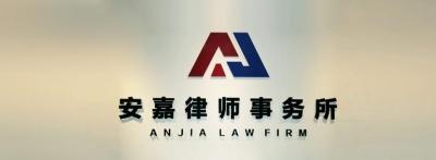 北京安嘉律师事务所