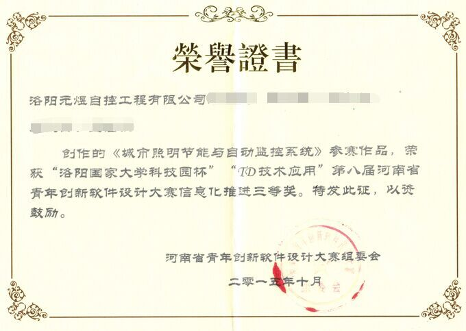 恭喜凤凰彩票娱乐作品在第八届河南省软件大赛获奖
