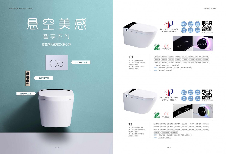 潮州市新恒维陶瓷科技有限公司 (展位号*1B14)