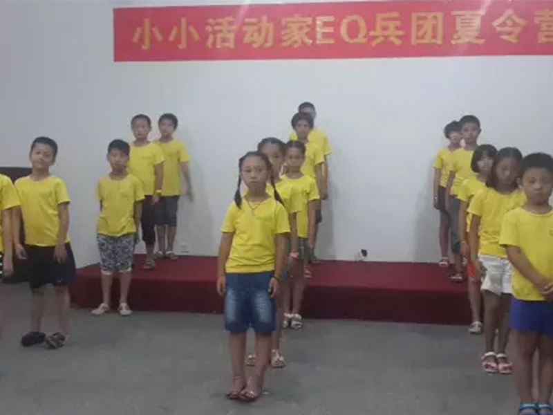 2015年8.3期小小活动家EQ兵团夏令营圆满完成