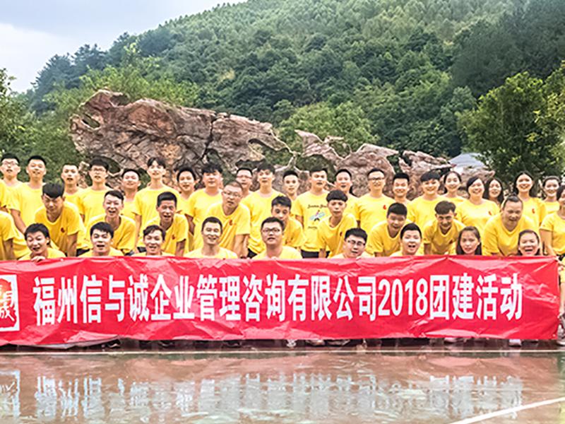 福州信与诚2018年7月5-8日