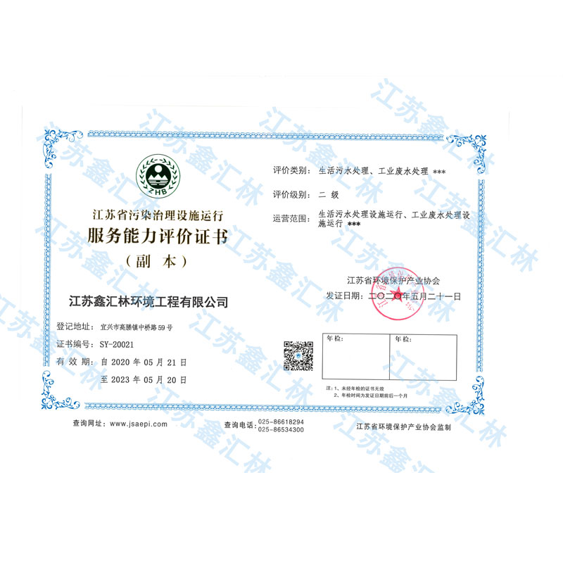 江苏省污染治理设施运行服务能力评价证书