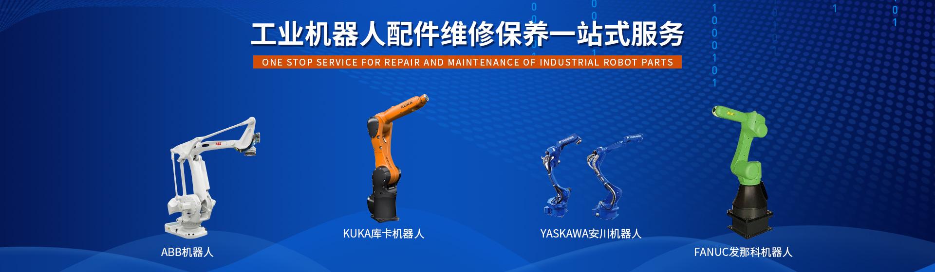 工业机器人配件