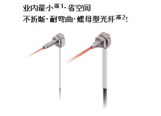 日本PANASONIC松下神视松下螺母型光纤传感器