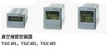 INFICON英福康VGC401,VGC402,VGC403真空计控制器