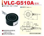 VALCOM秤重传感器VLC-G510A
