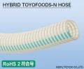 TOYOX工业胶管HYBRID TOYOFOODS-N HOSE( 食品级胶管、耐油胶管 )